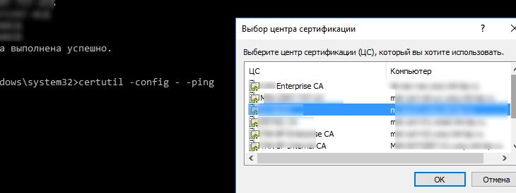 Как найти CA в домене Active Directory