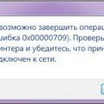 Невозможно завершить операцию (ошибка 0x00000709).