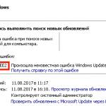 windows_update_error_80072EE2