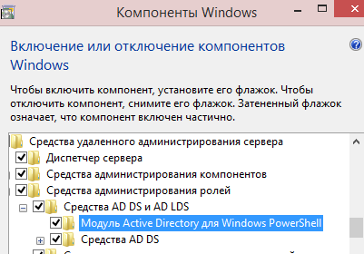 Модуль Active Directory для Windows PowerShell