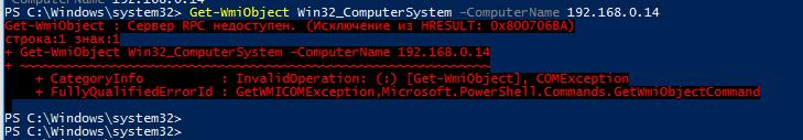 Сервер RPC недоступен. (Исключение из HRESULT: 0x800706BA)