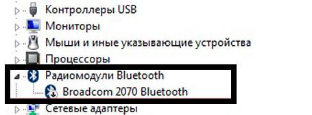 Bluetooth модуль в оборудовании windows 10