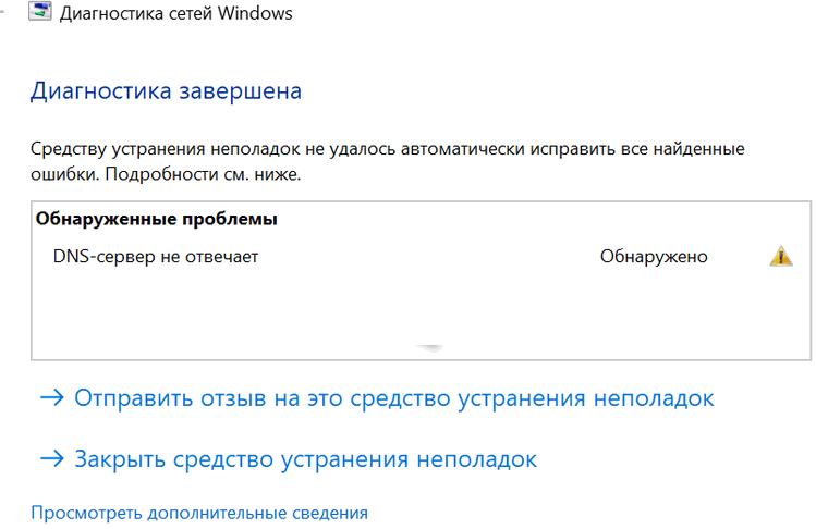 DNS-сервер не отвечает windows 10