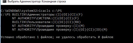 icacls разрешения