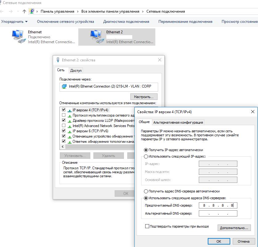 настройки dns сервера в параметрах tcpipv4 сетевого подключения