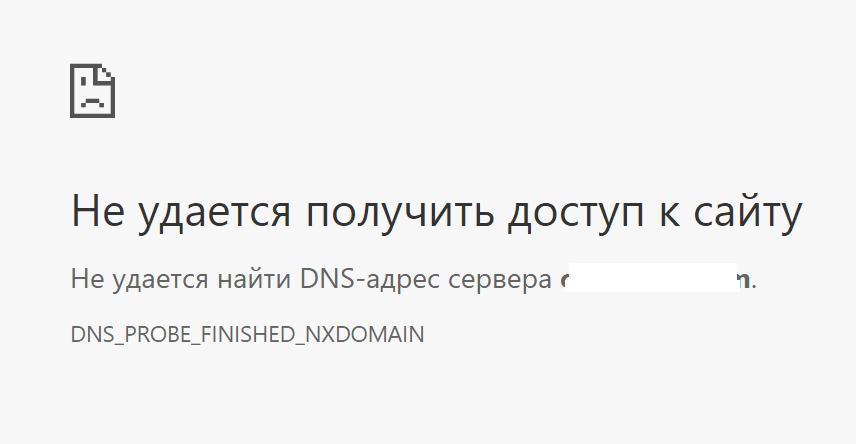 Не удается получить доступ к сайту. Не удается найти DNS-адрес сервера. DNS_PROBE_FINISHED_NXDOMAIN