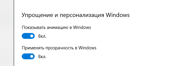 отключить анимацию windows 10