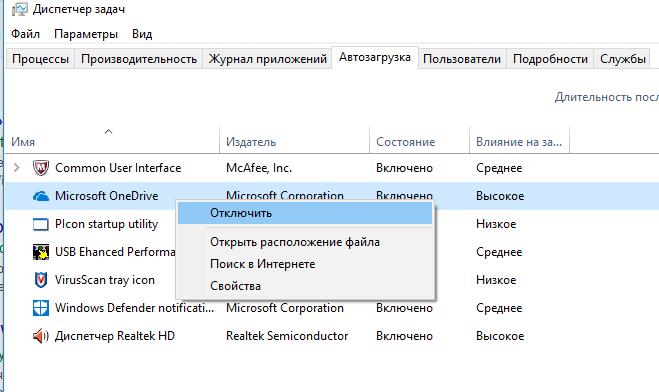 программы в автозагрузке windows 10