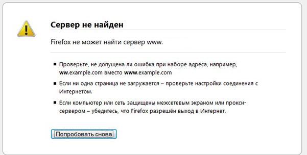 Сервер не найден. Firefox не может найти сервер