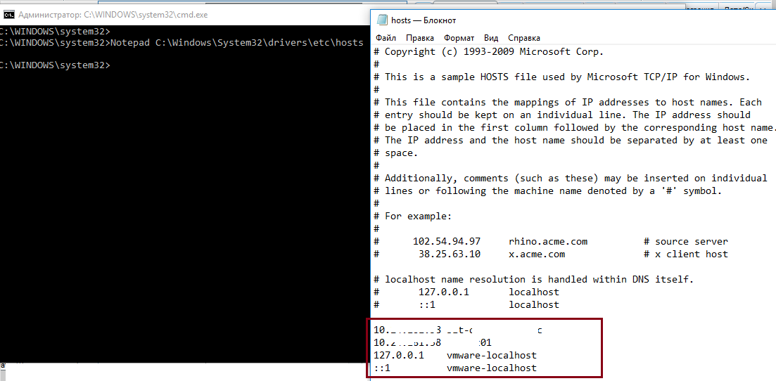 статические записи в файле hosts