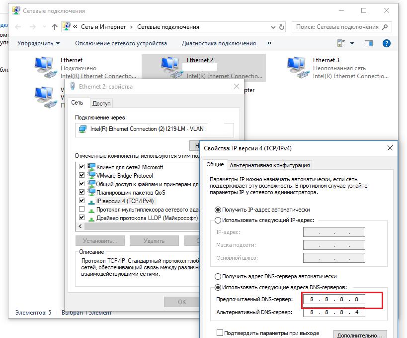 укажите публичный DNS сервер Google 8.8.8.8