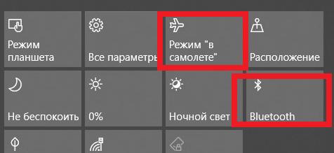 включить модуль Bluetooth