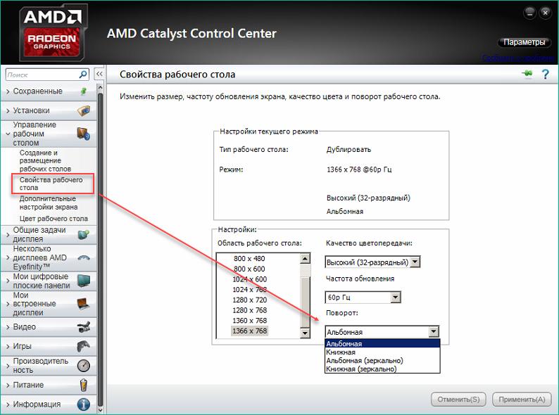 amd catalyst control center - поворот экрана
