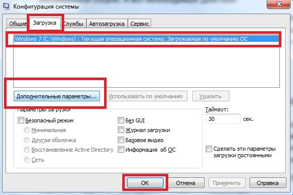 конфигурация загрузки windows дополнительные параметры