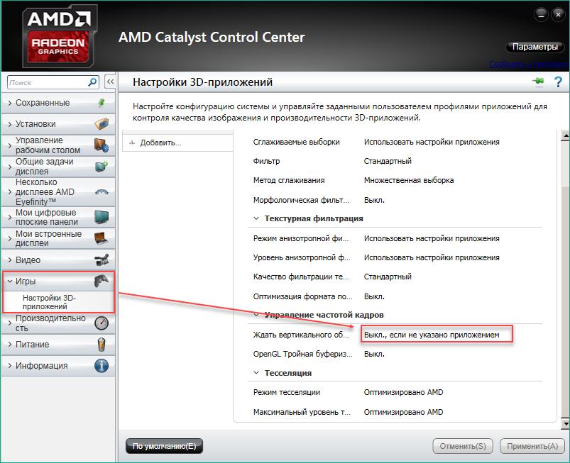 Настройки вертикальной синхронизации в AMD Catalyst