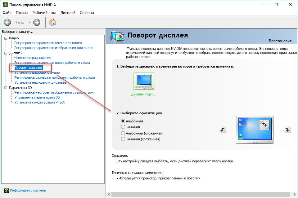 ориентация экрана в панели управления nvidia