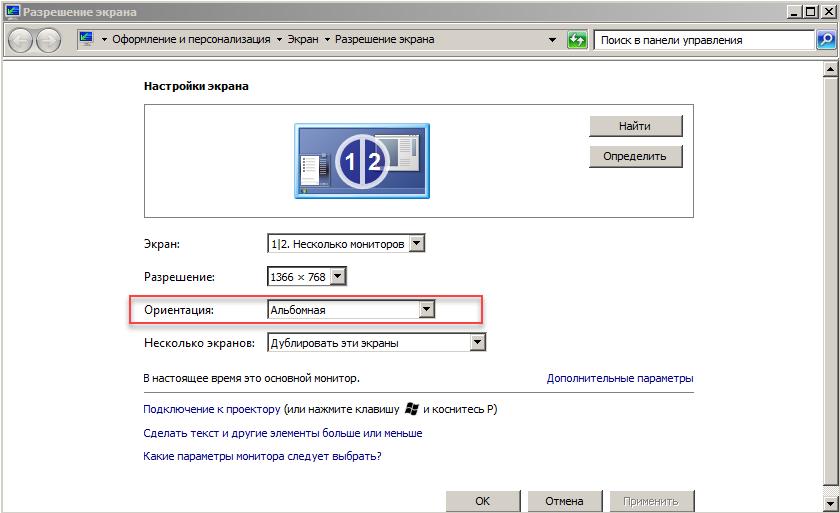 ориентация экрана в Windows 10