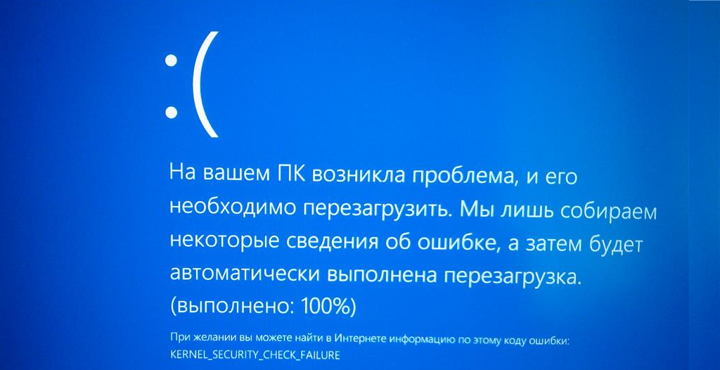 ошибка KERNEL_SECURITY_CHECK_FAILURE windows 10