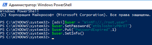сбросить пароль локального пользователя windows из powershell