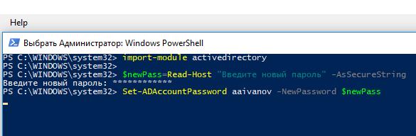 Set-ADAccountPassword изменить пароль в ad из powershell