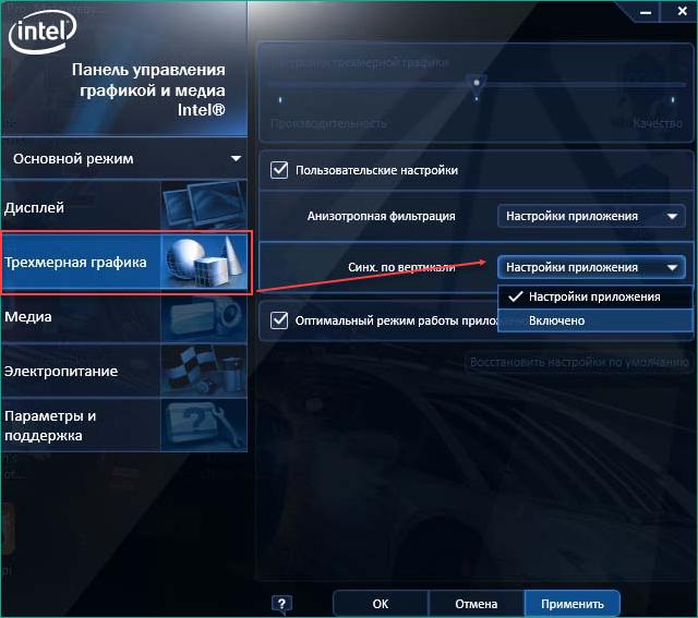 Синхронизация по вертикали vsync в Intel HD
