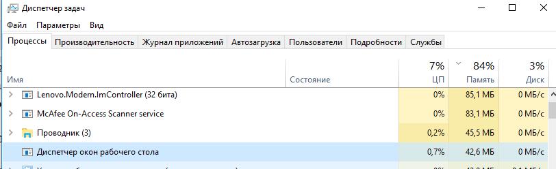 windows 10 процесс найдите Desktop Window Manager (Диспетчер окон рабочего стола)