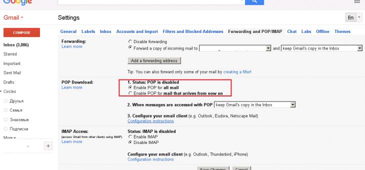 Настройка доступа из Outlook к ящику Gmail по POP3 и SMTP