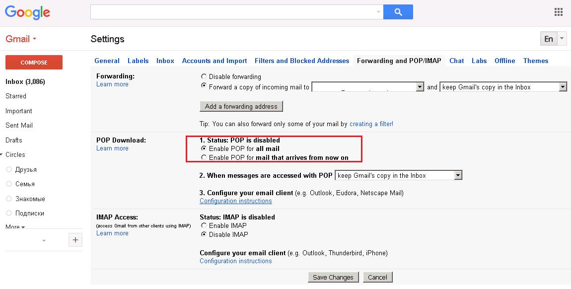 Разрешить POP3 доступ к gmai