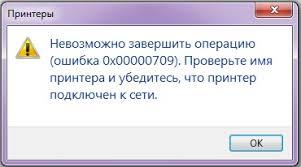 Невозможно завершить операцию (ошибка 0x00000709). Проверьте имя принтера и убедитесь, что принтер подключен к сети