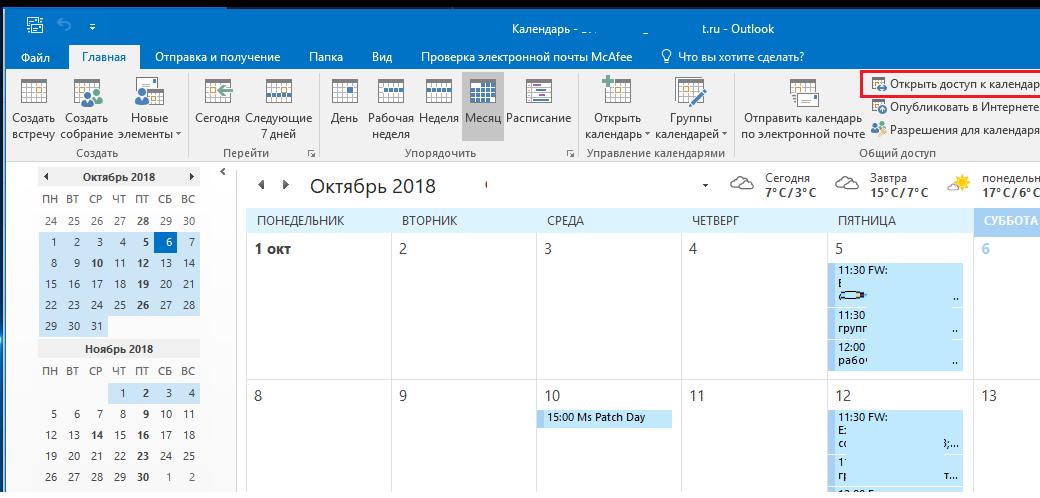Открыт доступ к календарю Outlook 2016