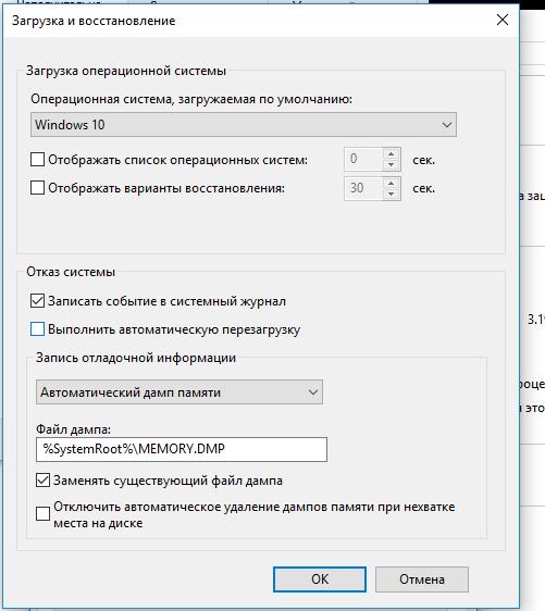 Отменить автоматическую перезагрузку при отказе Windows 10