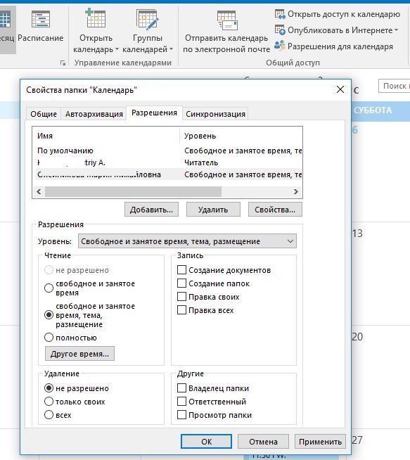 разрешения на доступа к календарю в Outlook