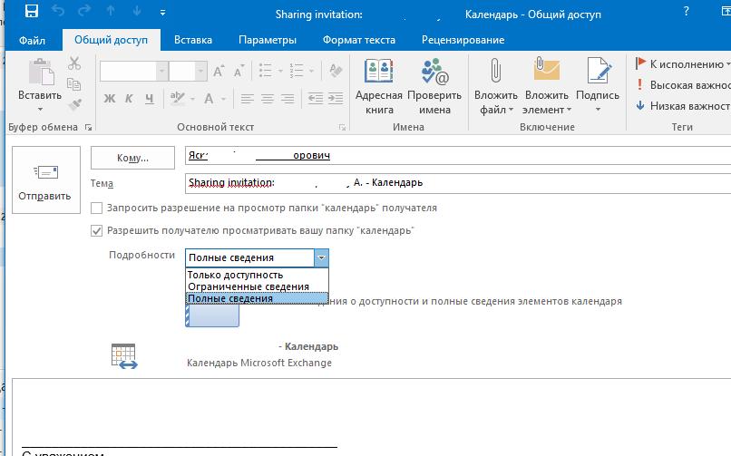 уровень доступа к календарю в Outlook 2016