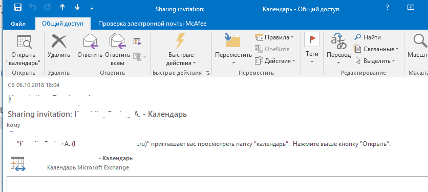 Уведомление о предоставление доступа к каленжарю Outlook