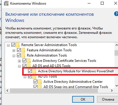 Включить компоненты Windows - Active Directory Module for Windows POwerShell